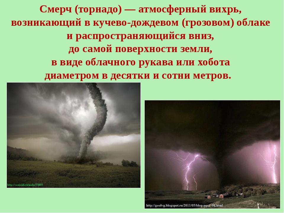 Смерч (торнадо)—атмосферныйвихрь, возникающий вкучево-дождевом(грозовом)...