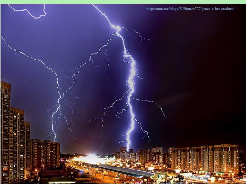 Гроза—атмосферноеявление, при котором внутриоблаковили между облаком и з...