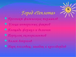 Город «Теплота» Проспект физических терминов Улица интересных фактов Площадь