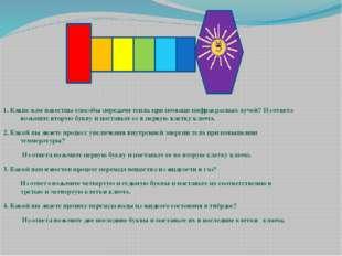1. Какие вам известны способы передачи тепла при помощи инфракрасных лучей?