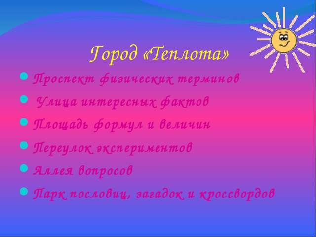 Город «Теплота» Проспект физических терминов Улица интересных фактов Площадь...