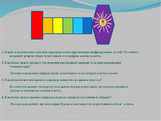 1. Какие вам известны способы передачи тепла при помощи инфракрасных лучей?...