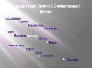 Города герои Великой Отечественной войны 1.Ленинград 2.Одесса 3.Севастополь 4