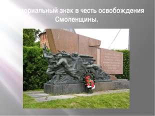 Мемориальный знак в честь освобождения Смоленщины.