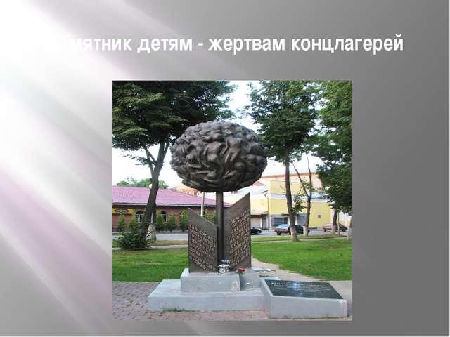 Памятник детям - жертвам концлагерей
