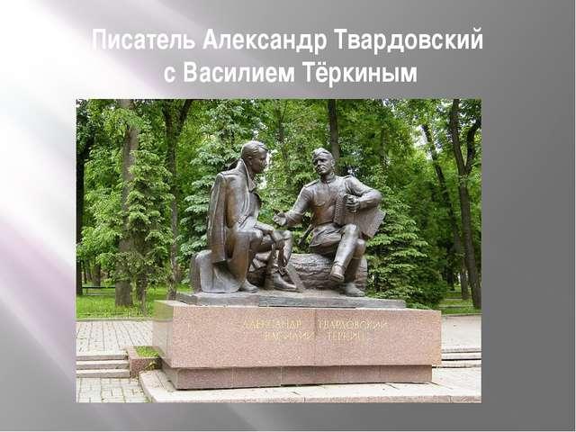 Писатель Александр Твардовский с Василием Тёркиным