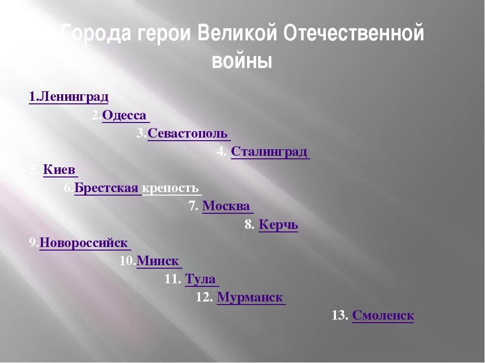 Города герои Великой Отечественной войны 1.Ленинград 2.Одесса 3.Севастополь 4...