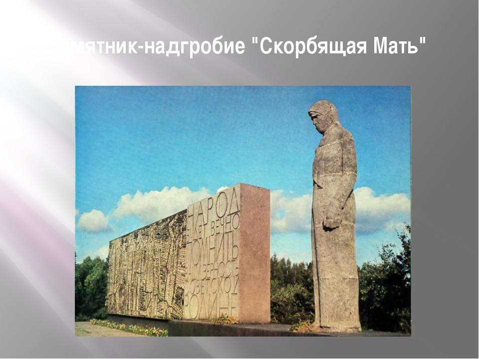 """Памятник-надгробие """"Скорбящая Мать"""""""