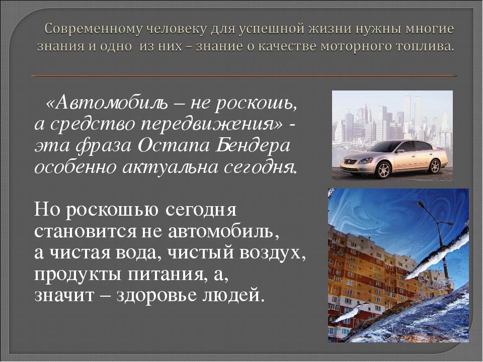 «Автомобиль – не роскошь, а средство передвижения» - эта фраза Остапа Бендер...