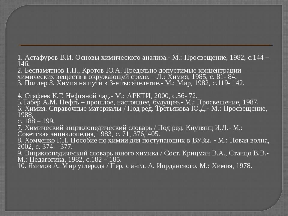 1. Астафуров В.И. Основы химического анализа.- М.: Просвещение, 1982, с.144 –...