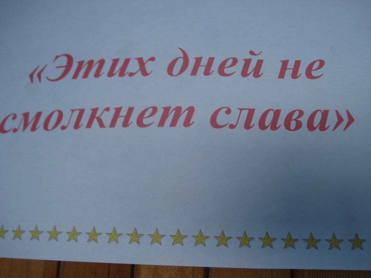 C:\Users\user\Desktop\Письмо ветерану\фотографии-отчет\DSC06451.JPG