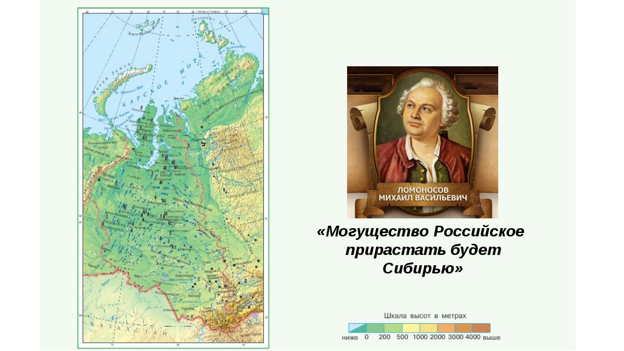 «Могущество Российское прирастать будет Сибирью»