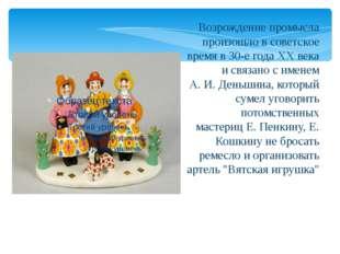 Возрождение промысла произошло в советское время в 30-е года XX века и связан