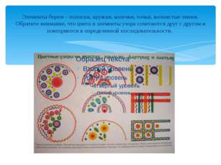 Элементы берем – полоски, кружки, колечки, точки, волнистые линии. Обратите в