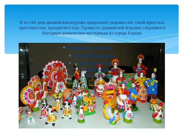 И по сей день дымковская игрушка продолжает радовать нас своей яркостью, крас...
