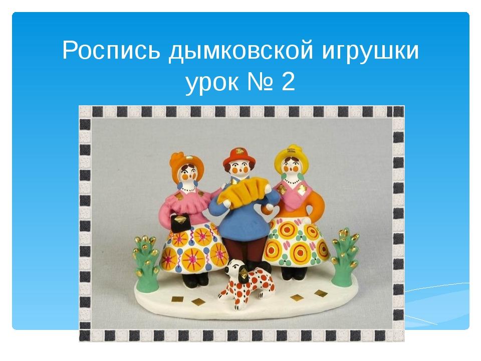 Роспись дымковской игрушки урок № 2