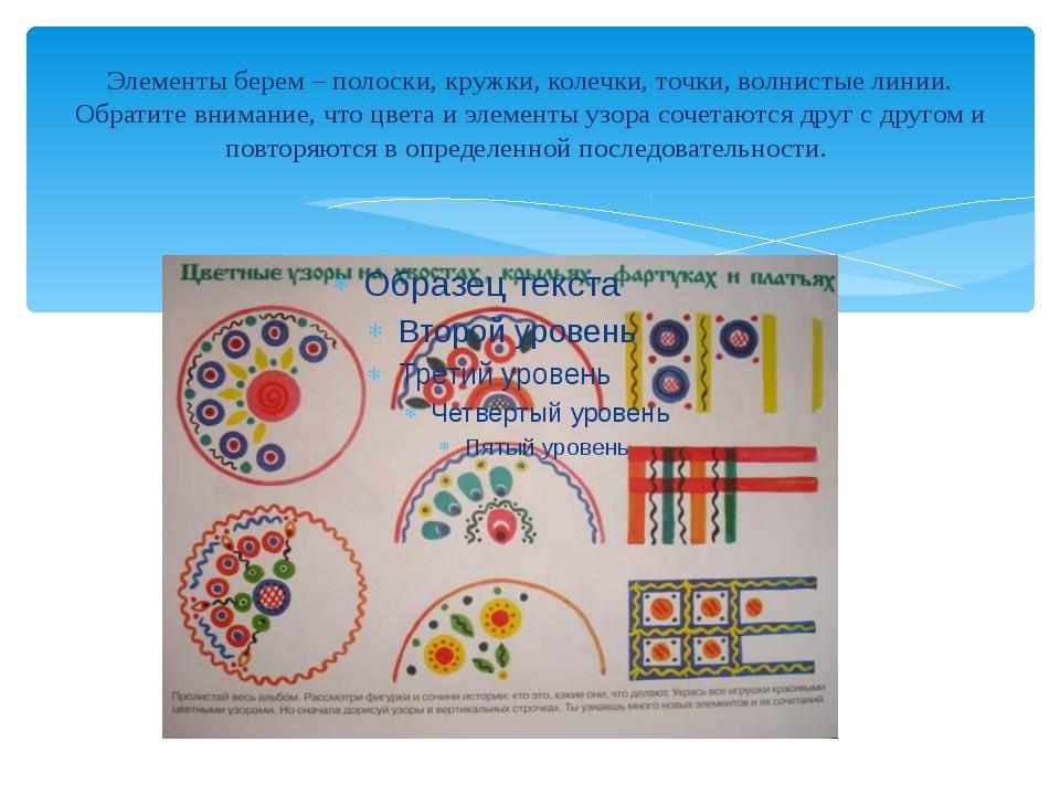 Элементы берем – полоски, кружки, колечки, точки, волнистые линии. Обратите в...