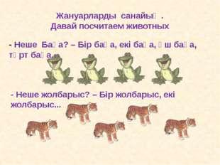 Жануарларды санайық . Давай посчитаем животных - Неше Бақа? – Бір бақа, екі б