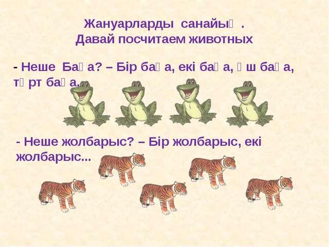 Жануарларды санайық . Давай посчитаем животных - Неше Бақа? – Бір бақа, екі б...