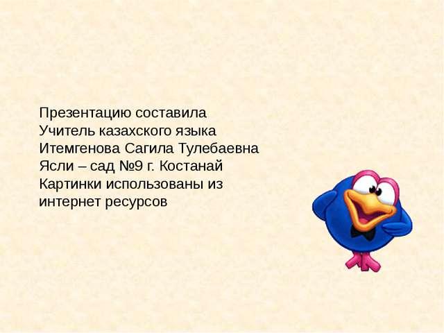 Презентацию составила Учитель казахского языка Итемгенова Сагила Тулебаевна Я...
