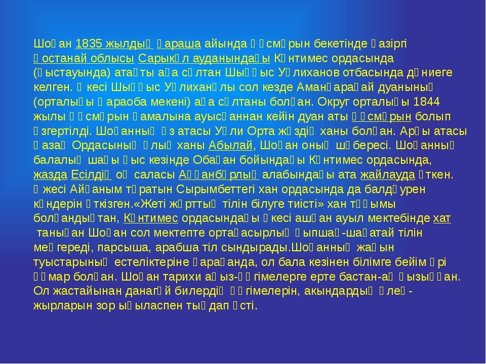 Шоқан1835 жылдыңқарашаайында Құсмұрын бекетінде қазіргіҚостанай облысыСа...