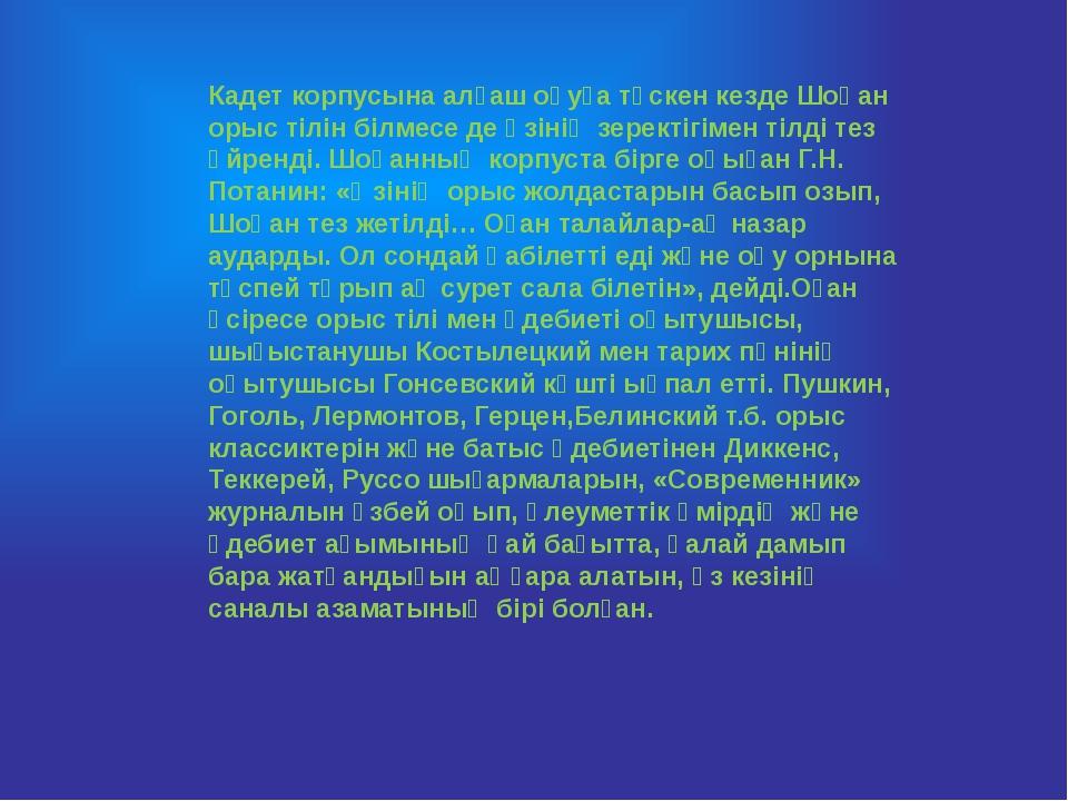 Кадет корпусына алғаш оқуға түскен кезде Шоқан орыс тілін білмесе де өзінің з...