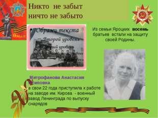 Никто не забыт ничто не забыто Из семьи Яроцких восемь братьев встали на защи