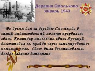 Во время боя за деревню Смольково в самый ответственный момент прервалась св