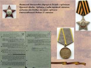 Анатолий Васильевич вернулся домой с орденами Красной звезды, Орденом Славы т