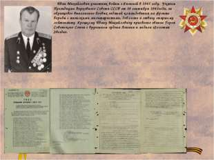 Иван Михайлович участник войны с Японией в 1945 году. Указом Президиума Верх