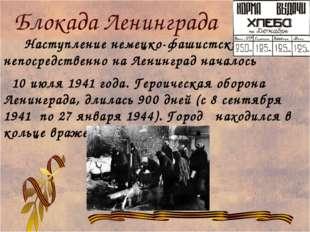 Блокада Ленинграда Наступление немецко-фашистских войск непосредственно на Ле