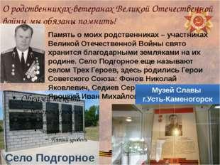 О родственниках-ветеранах Великой Отечественной войны мы обязаны помнить! Сел