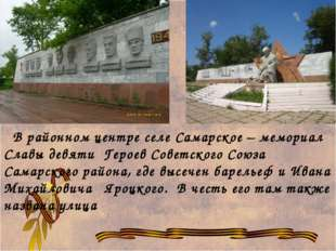 В районном центре селе Самарское – мемориал Славы девяти Героев Советского С