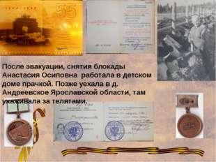 После эвакуации, снятия блокады Анастасия Осиповна работала в детском доме пр