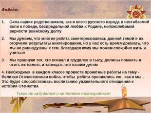 Выводы: Сила наших родственников, как и всего русского народа в несгибаемой