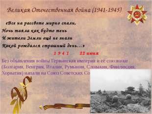 Великая Отечественная война (1941-1945) «Все на рассвете мирно спали, Ночь т