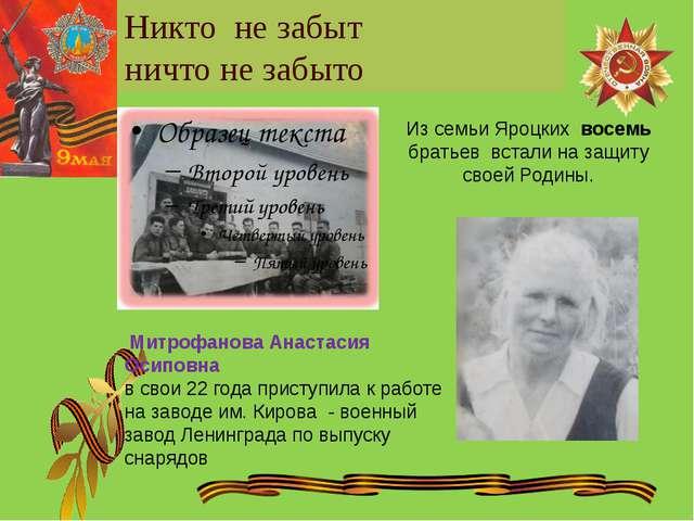Никто не забыт ничто не забыто Из семьи Яроцких восемь братьев встали на защи...