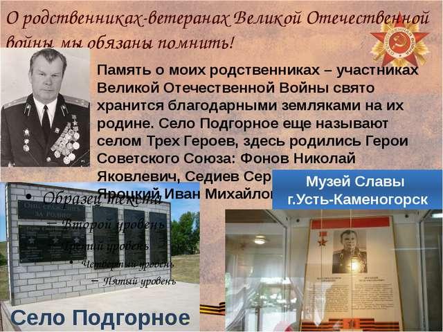 О родственниках-ветеранах Великой Отечественной войны мы обязаны помнить! Сел...
