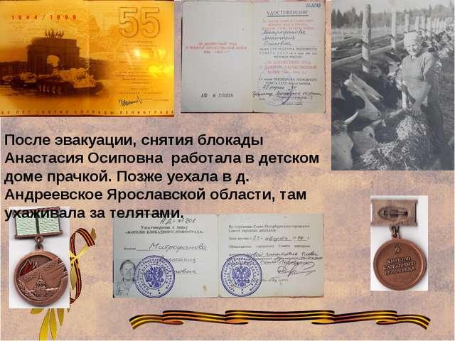 После эвакуации, снятия блокады Анастасия Осиповна работала в детском доме пр...