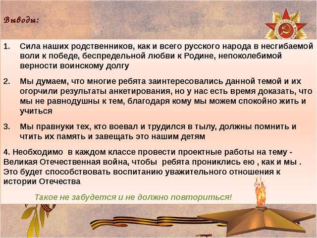Выводы: Сила наших родственников, как и всего русского народа в несгибаемой...