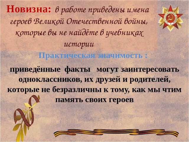 Новизна: в работе приведены имена героев Великой Отечественной войны, которые...