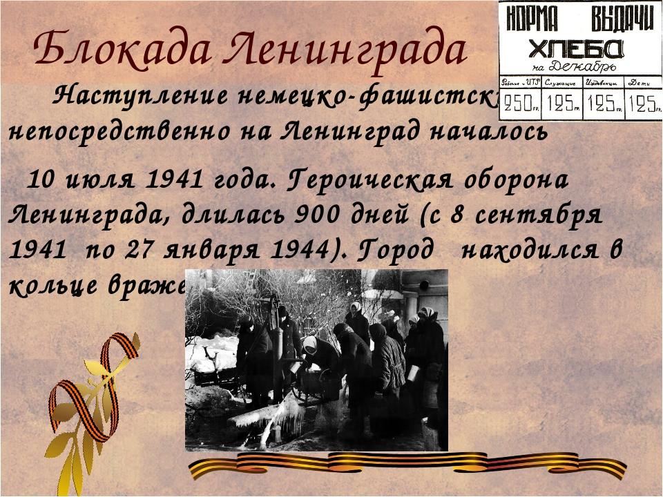 Блокада Ленинграда Наступление немецко-фашистских войск непосредственно на Ле...