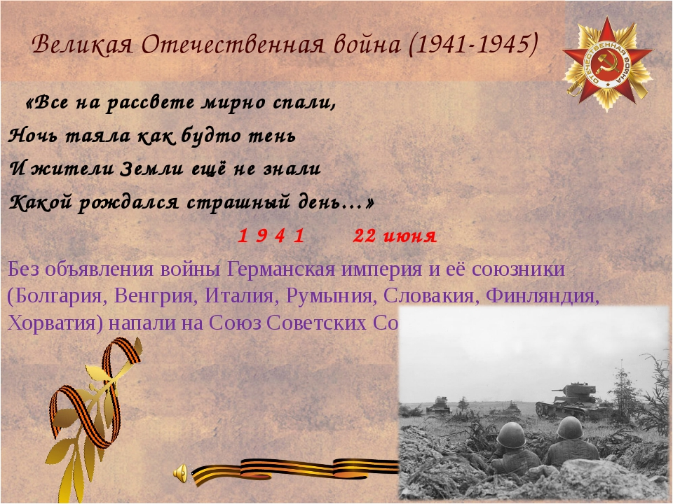 Великая Отечественная война (1941-1945) «Все на рассвете мирно спали, Ночь т...