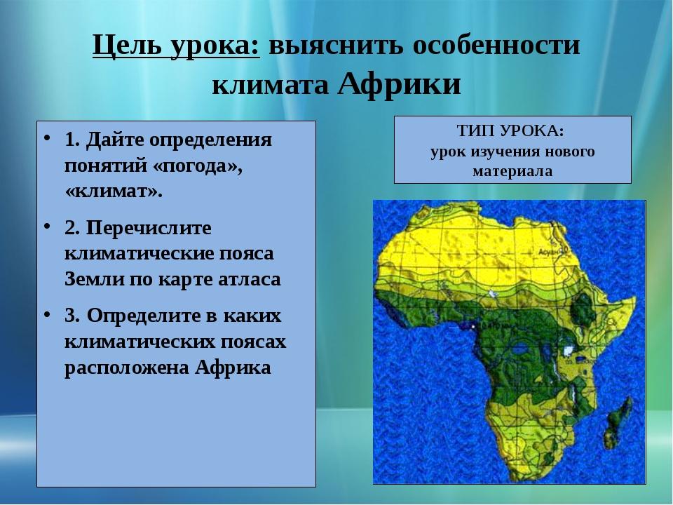 Цель урока: выяснить особенности климата Африки 1. Дайте определения понятий...