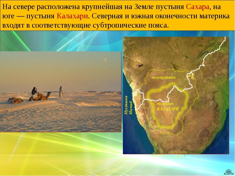 На севере расположена крупнейшая на Земле пустыня Сахара, на юге — пустыня Ка...