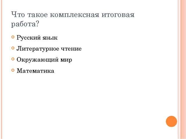 Что такое комплексная итоговая работа? Русский язык Литературное чтение Окруж...