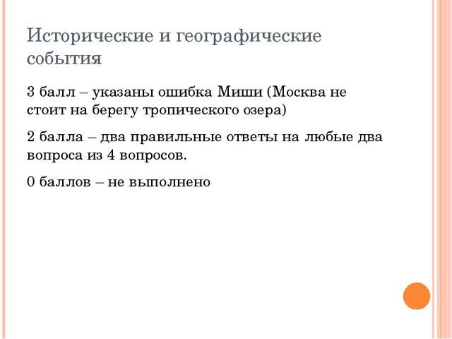 Исторические и географические события 3 балл – указаны ошибка Миши (Москва не...