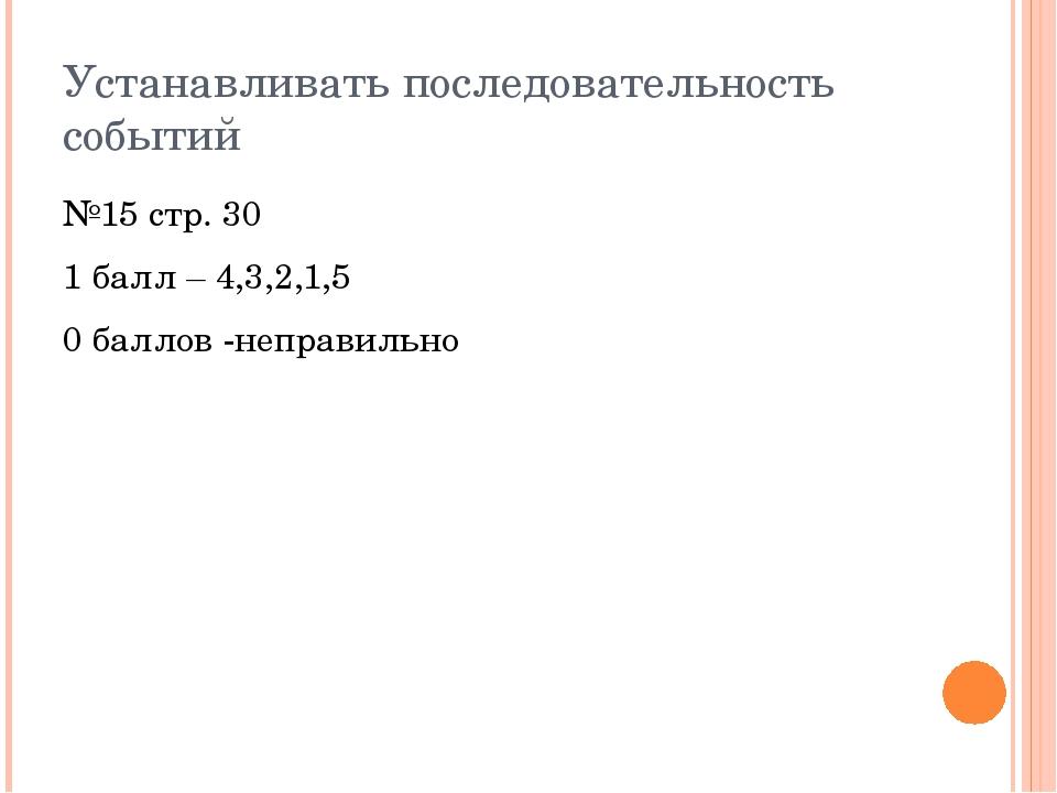 Устанавливать последовательность событий №15 стр. 30 1 балл – 4,3,2,1,5 0 бал...