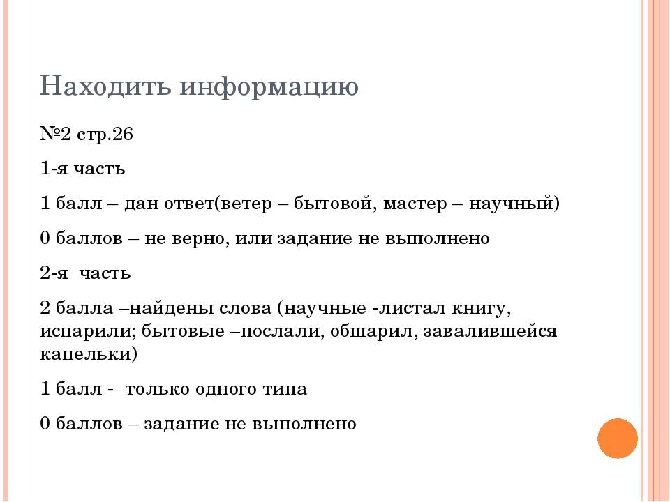 Находить информацию №2 стр.26 1-я часть 1 балл – дан ответ(ветер – бытовой, м...
