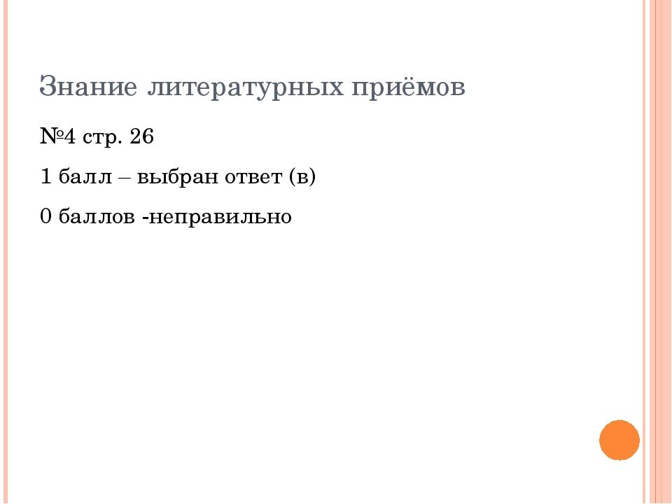 Знание литературных приёмов №4 стр. 26 1 балл – выбран ответ (в) 0 баллов -не...